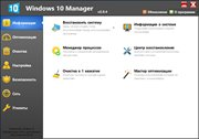Windows 10 Manager 2.0.4 Final RePack (& portable) by KpoJIuK (x86-x64) (2017) Multi/Rus
