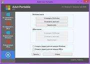 AAct 3.2 Portable (x86-x64) (2017) {Rus/Eng}