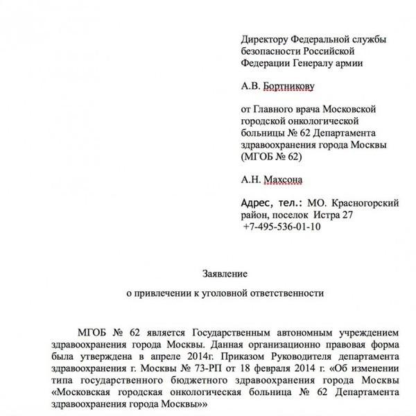 Экс-главврач московской ГКБ №62 Анатолий Махсон написал заявление в ФСБ на столичный департамент
