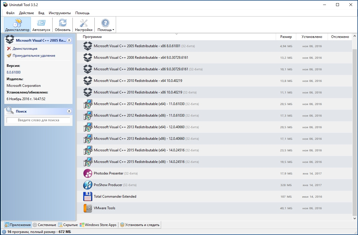 Uninstall Tool 3.5.2 Build 5553 Final RePack (& portable) by KpoJIuK (14.01.2017)