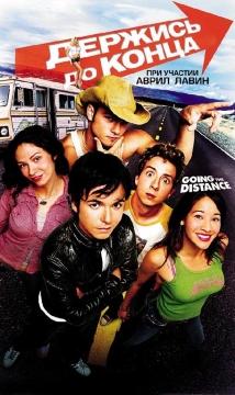 Держись до конца / Going the Distance (2004) BDRip 1080p