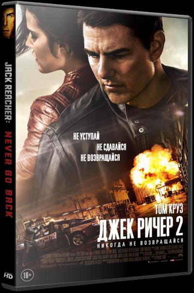 Джек Ричер 2: Никогда не возвращайся / Jack Reacher: Never Go Back (2016) WEB-DLRip-AVC | iTunes