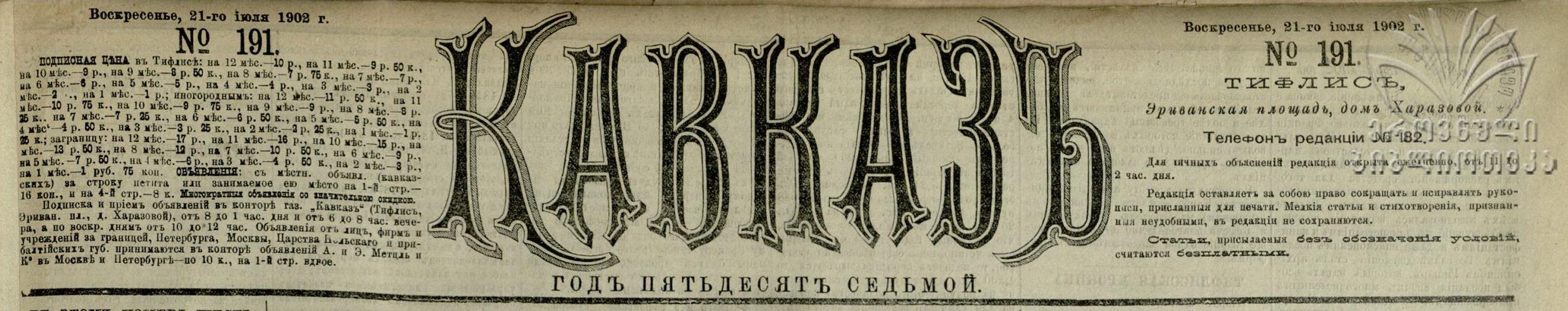 Kavkaz_1902_N191(1).jpg
