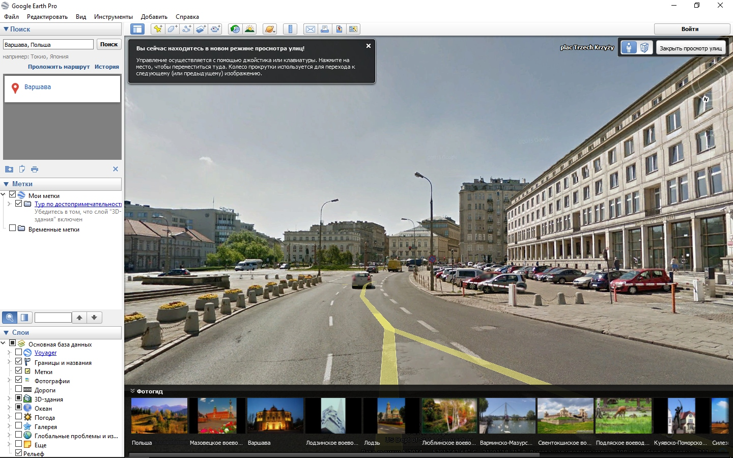 Google Earth Pro 7.1.8.3036 RePack (& portable) by KpoJIuK (2017) Multi / Русский