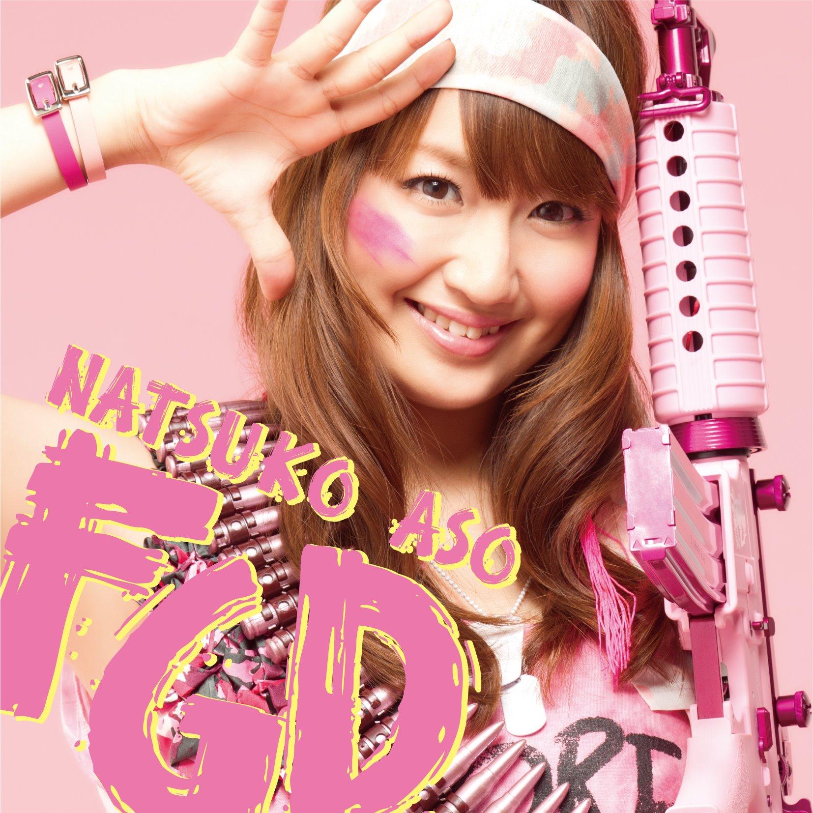 20170120.44.20 Natsuko Aso - Fighting Growing Diary cover.jpg