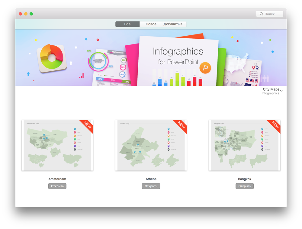 Infographics software