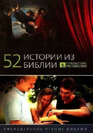 Крис Тайгрин | 52 истории из Библии (2015) [MP3]