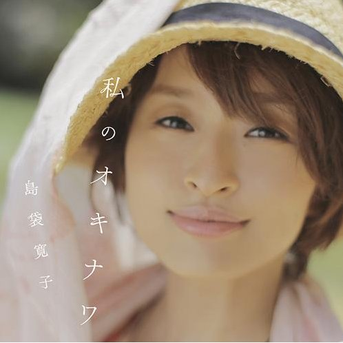 Hiroko Shimabukuro - Watashi no Okinawa (DVD) (JPOP.ru) cover 2.jpg