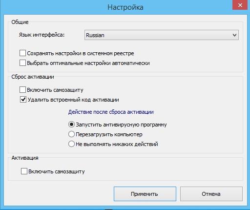 Kaspersky Reset Trial 5.1.0.35 (2017) Русский