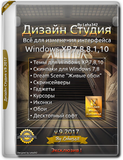 Дизайн Студия v.9.2017 by Leha342 (2017) PC