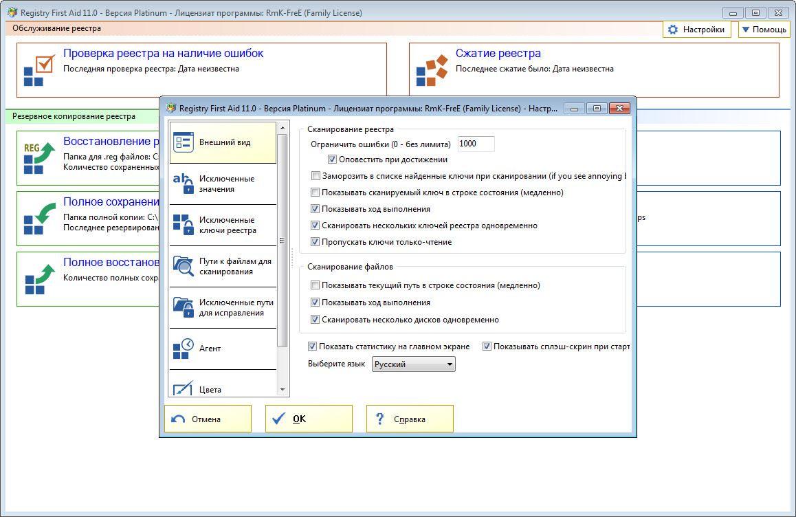 Registry First Aid Platinum 11.0.1 Build 2433 (2017) MULTi / Русский