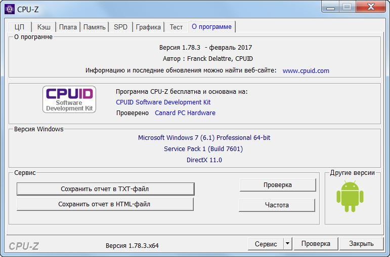 CPU-Z 1.78.3 (2017) Portable by loginvovchyk