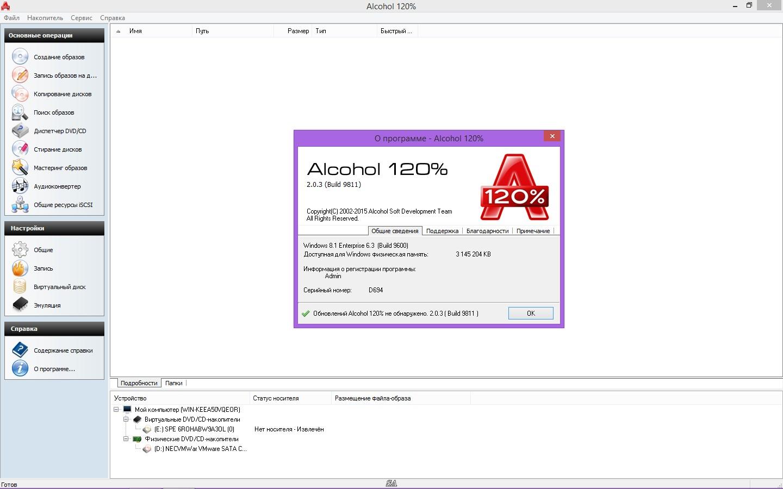 Создание образа диска в Nero и Alcohol 120 37