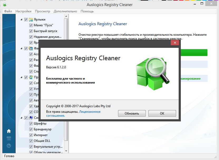 Auslogics Registry Cleaner 6.1.2.0 (2017) Multi/Русский