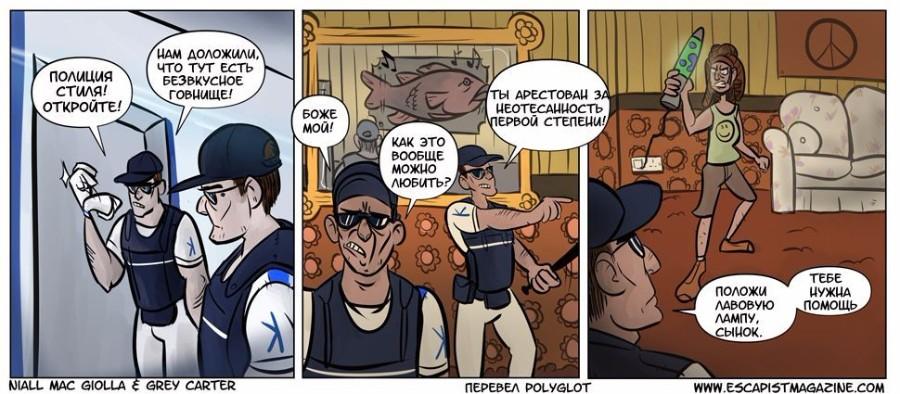 Полиция стиля