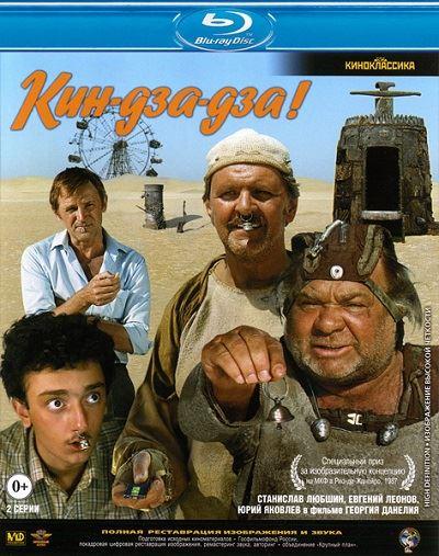 Кин-дза-дза! (1986) JPN Blu-ray [H.264/1080p]