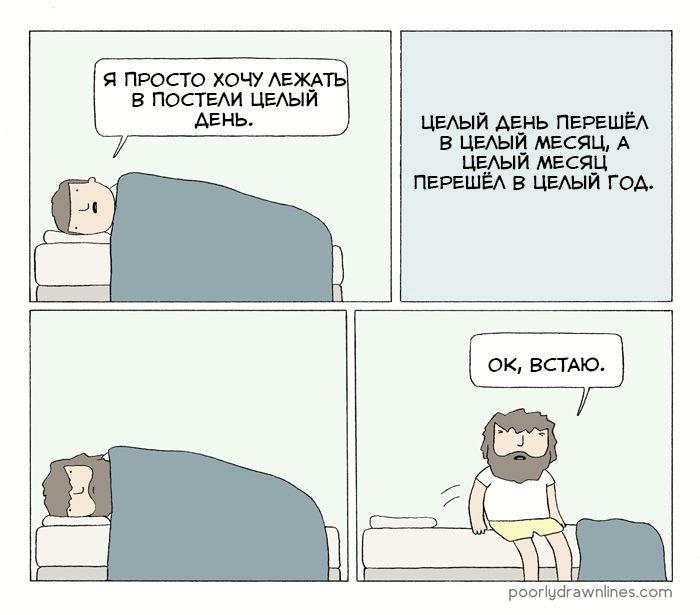 День в постели