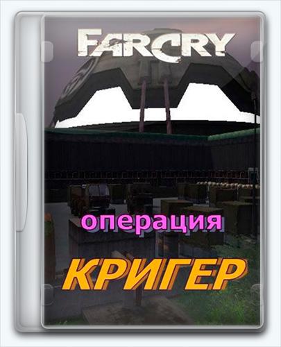 Far Cry - операция Кригер (2017) [Ru] (1.0) Mod