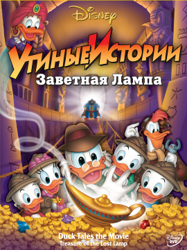 Утиные истории: Заветная лампа / DuckTales the Movie: Treasure of the Lost Lamp (1990) WEB-DL 1080p (Amazon)