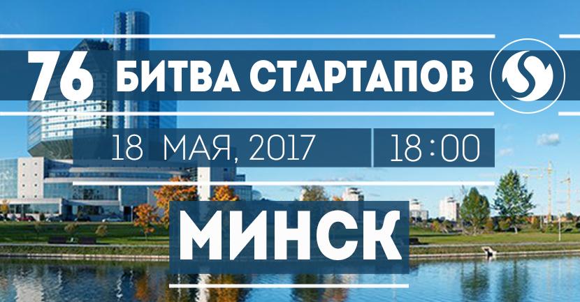 76-я Битва Стартапов, Минск