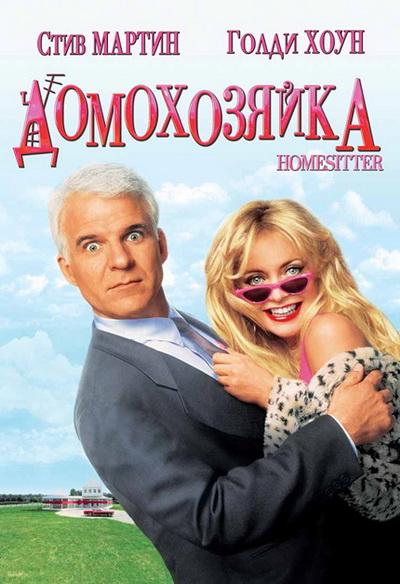 Домохозяйка / HouseSitter (1992) AC3 5.1 [hand made]