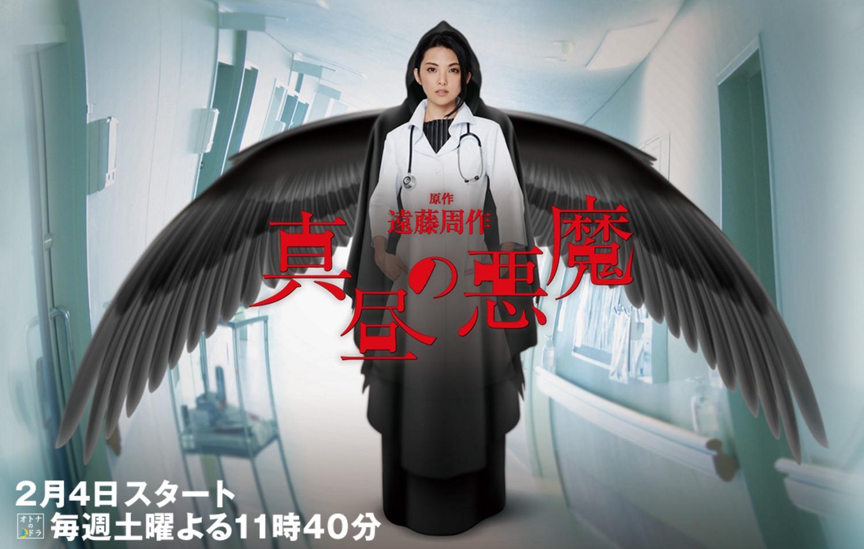 20170314.2015.1 Mahiru no Akuma (Midday's Demon).jpg
