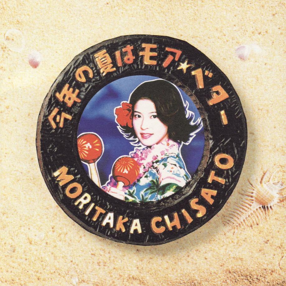 20170318.0854.06 Chisato Moritaka - Kotoshi no Natsu wa More Better (1998) (FLAC) cover.jpg