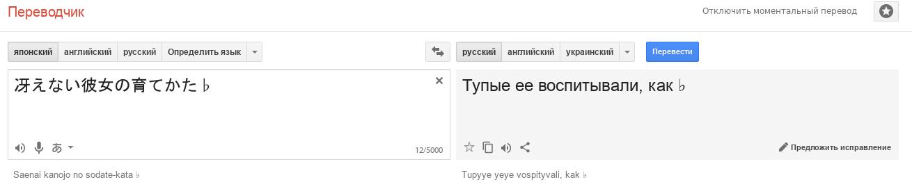 Google Переводчик.png