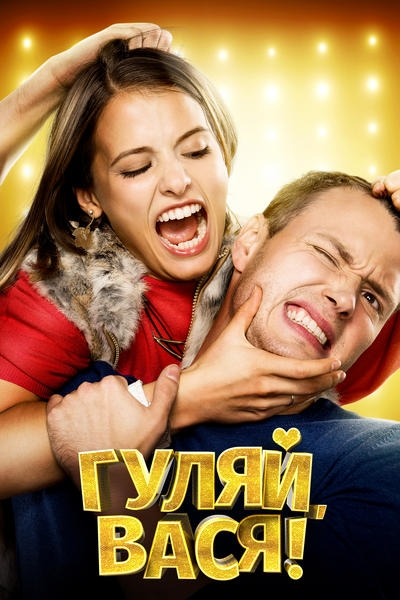 Гуляй, Вася! (2016) WEB-DL [720p] ATV
