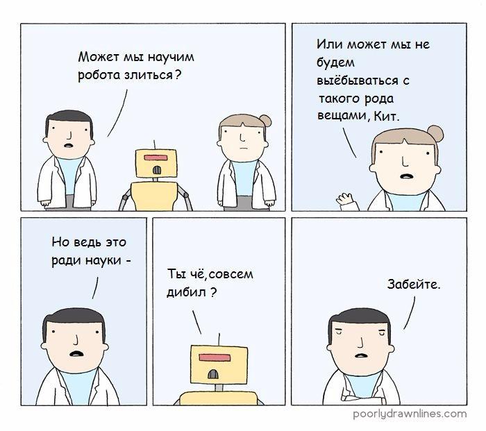 Злой робот