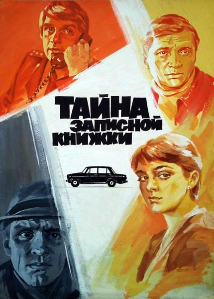 Тайна записной книжки (Владимир Шамшурин) [1981, СССР, детектив, HDTV 1080i] Original Rus
