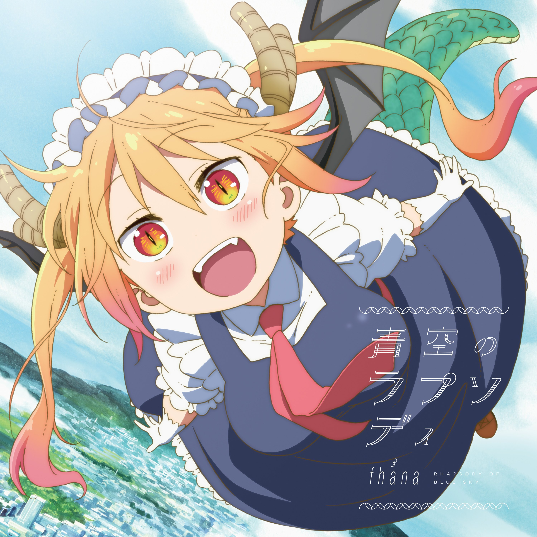 20170329.1656.2 fhana - Aozora no Rhapsody (Anime edition) cover 2.jpg