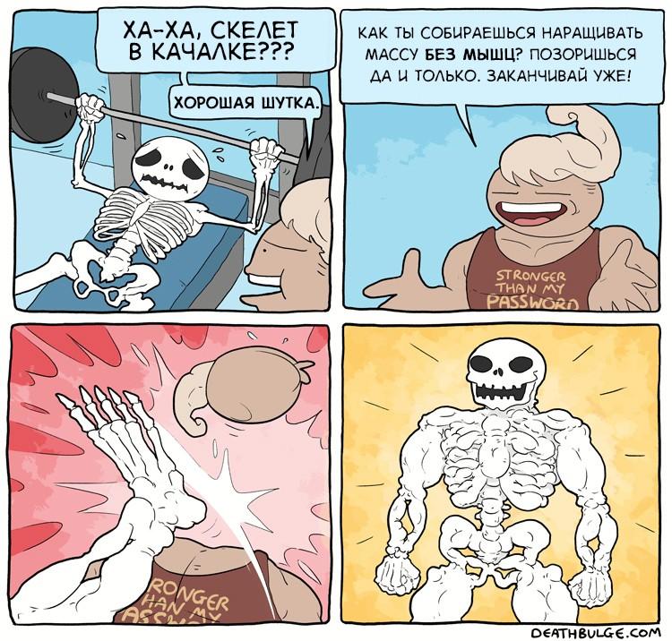 Скелет в качалке