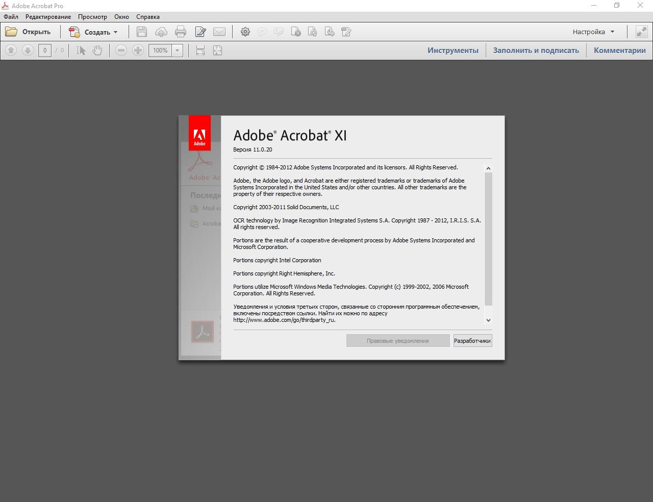Adobe Acrobat XI Pro 11.0.20 (2017) Multi/Русский