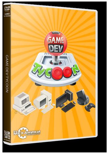 Game Dev Tycoon [v 1.5.28] (2013) PC   RePack от R.G. Механики