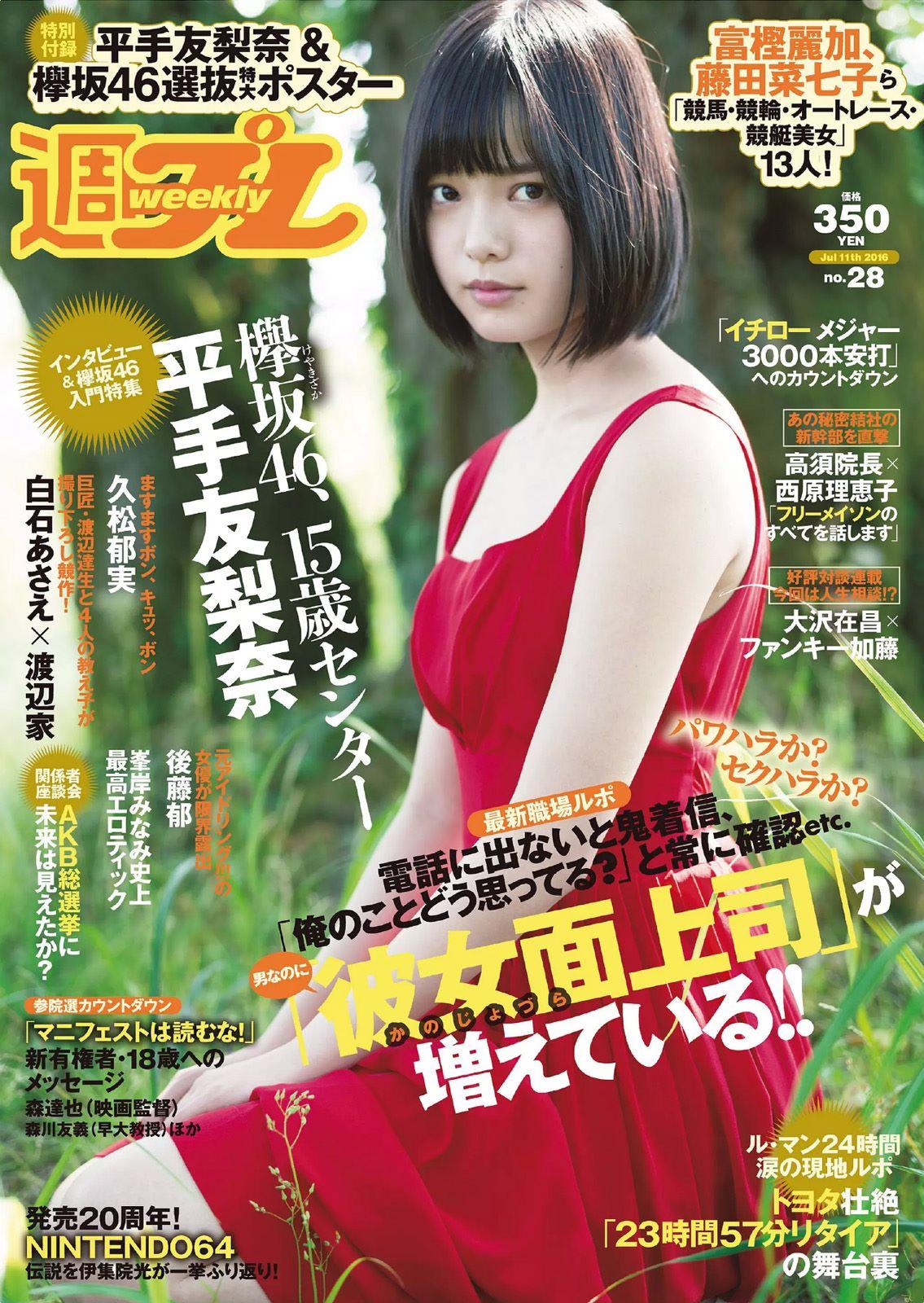 20170412.0203.3 Weekly Playboy (2016.28) 001 (JPOP.ru).jpg