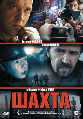 Шахта (Нурбек Эген) [2013, Россия, драма, мелодрама, HDTV 1080i] Original Rus