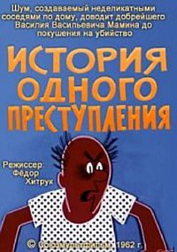 История одного преступления (1962) DVDRip от delfy1