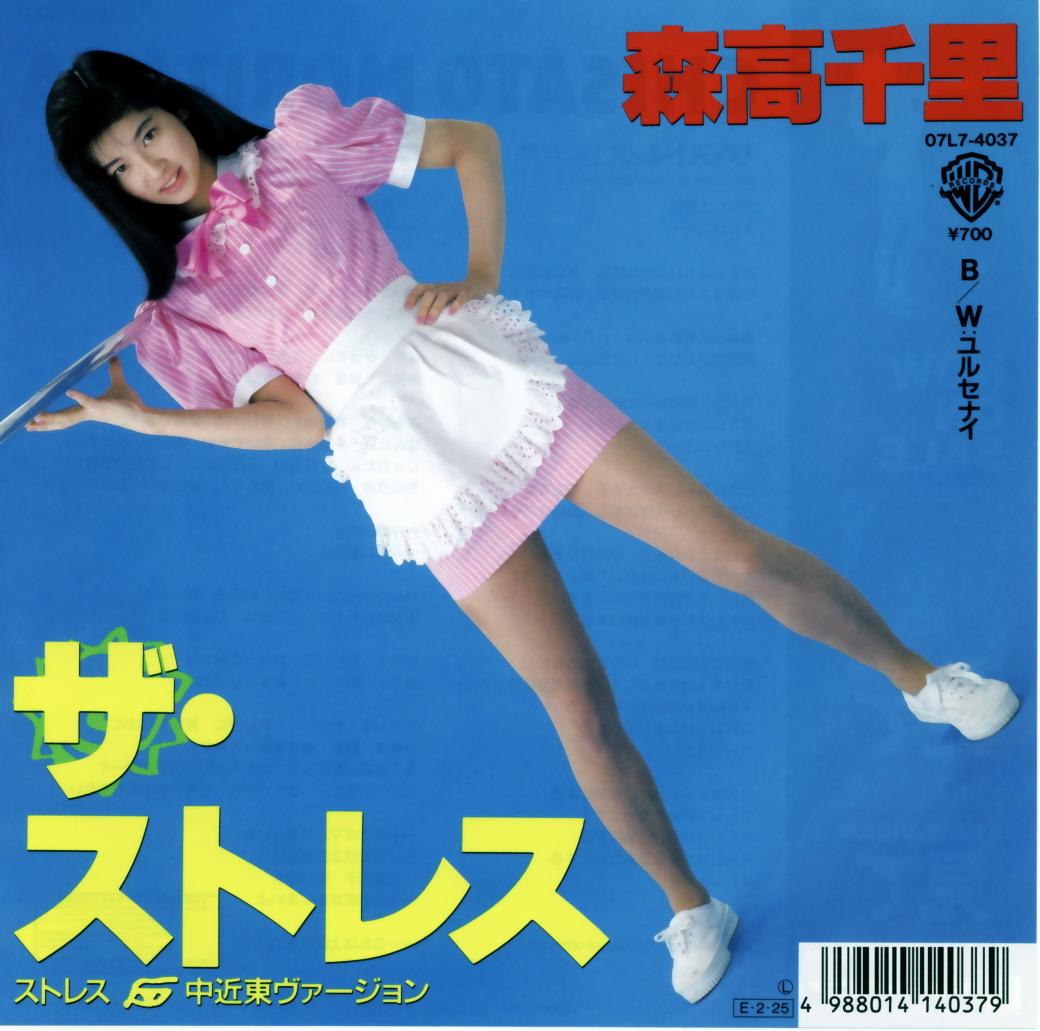 20170528.0038.3 Chisato Moritaka - The Stress (1989) (FLAC) cover 1.jpg