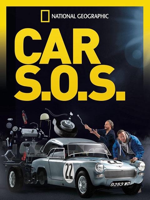NG: Авто SOS / Car SOS (2013-2018) [H.264 / 1080i-LQ] (сезон 1-6, серии 7-8,11-32 из 60) [Обновляемая] [AD]