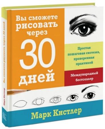 Марк Кистлер | Вы сможете рисовать через 30 дней (2014) [PDF]