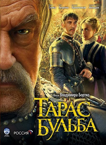 Тарас Бульба (2009) BDRip 1080p