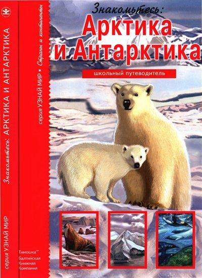 С.Ю. Афонькин | Арктика и Антарктика (2010) [PDF]