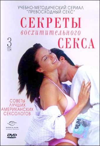 Секреты восхитительного секса: Том третий / Secrets super sex: Volume 3 (2006) DVDRip | Rus