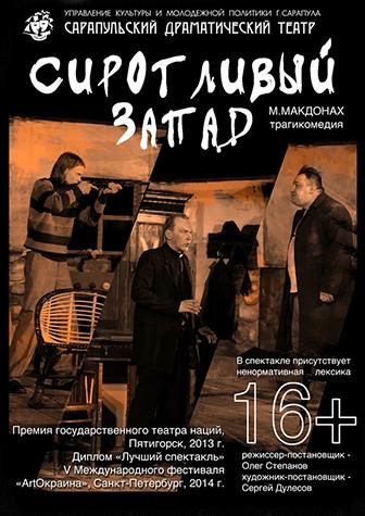 Сиротливый Запад (Олег Степанов) [2012, трагикомедия, WEB-DLRip] Сарапульскийдраматический театр