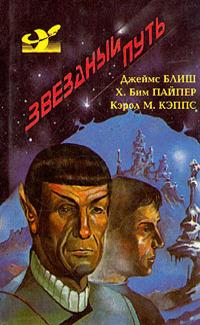ЗВЁЗДНЫЙ ПУТЬ (книжная серия) [1992-1993 / DJVU, EPUB, FB2, PDF / RUS]