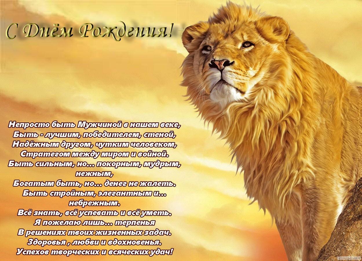 Поздравительные открытки с днем рождения лев