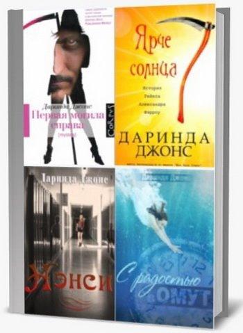 Даринда Джонс | Сборник произведений [16 книг] (2011-2017) [FB2]