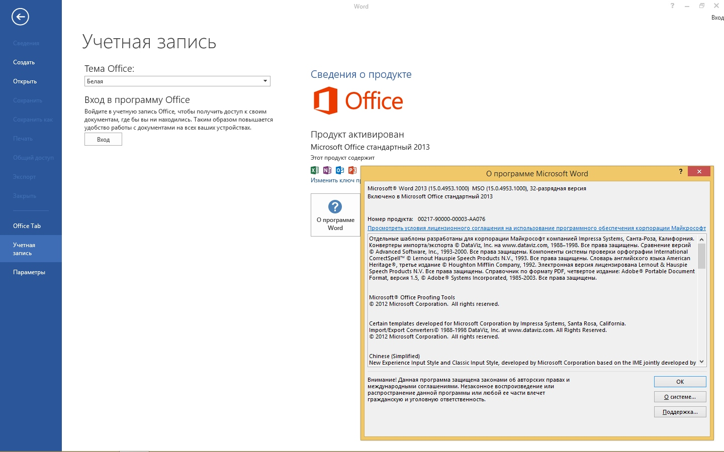 Microsoft Office 2013 SP1 Standard 15.0.4953.1000 RePack by KpoJIuK (2017) Русский