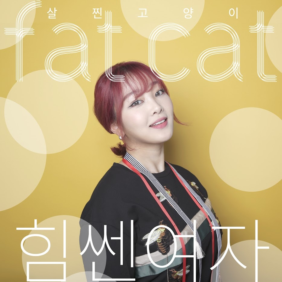 20170816.0851.02 Fat Cat - Strong Girl cover.jpg